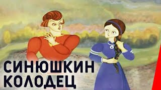 Download Синюшкин колодец (1973) мультфильм Video