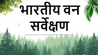 Download Indian Forest Survey 2017 - Findings and Analysis - Current Affairs 2018 - Environment & Ecology Video