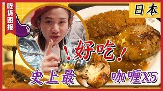 Download E5 在日本挑战CoCo壱番屋10级摄魂辣咖喱 | 密子君Mires Video