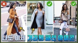 Download 누구나 패션스타가 될 수 있는 셀프 코디법 Video