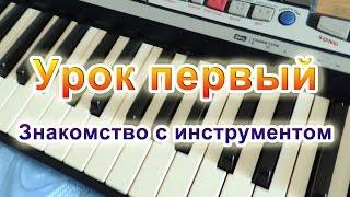 Download Как правильно научиться играть на синтезаторе - 1 часть. Начало. Video