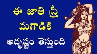 Download పద్మిని జాతి స్త్రీ రహస్యం   Best woman for marriage   Telugu health & wedding tips Video
