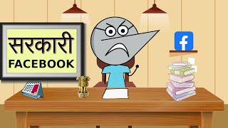 Download What If Facebook Was Indian Government Office ? | Angry Prash Video