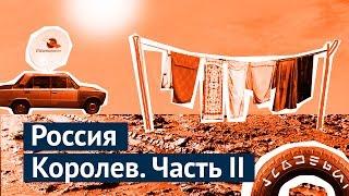 Download Королёв: чем живет космическая столица России Video
