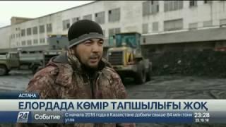 Download Астанада көмір тапшылығы жоқ Video