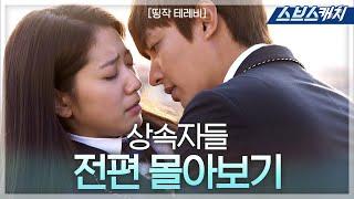 Download 이민호, 박신혜 주연 '상속자들' 《띵작테레비 / 드라마 다시보기 / 스브스캐치》 Video