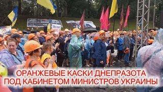 Download Митинг ″ДнепрАзота″ под Кабинетом министров Украины Video