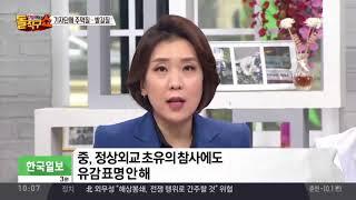 Download 국빈 행사 초유의 폭력…한국기자단에 주먹질·발길질 Video