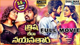 Download Trisha Leda Nayanthara Telugu Full Length Movie || G.V.Prakash Kumar, Anandhi, Manisha Yadav Video