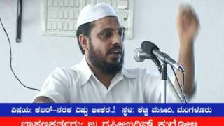 Download Kabar Naraka Yestu Bheekara by Rafiuddin Kudroli in Beary Language - Ramadan 2011 - Katchi Masjid Video