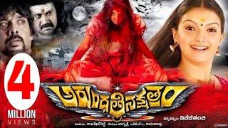 Download అరుంధతి లాంటి మరో హారర్ సినిమా ″అరుంధతి నక్షత్రం ″ Telugu Horror Full Movie Video