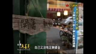 Download 喘口氣cafe- 非凡電視台「台灣真善美」- 省錢抗漲大作戰.mpg Video