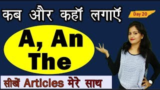 Download सीखें A, An और The का सही Use | Articles in English Grammar | आसान तरीका | English Series [Day 20] Video