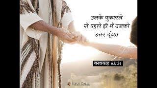Download उनके पुकारने से पहले ही मैं उनको उत्तर दूंगा (English - Hindi) | Dr. Paul Dhinakaran Video