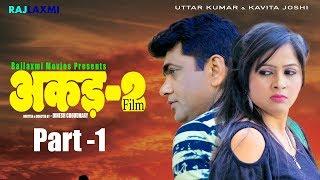 Download AKAD 2 Part 1 || Uttar Kumar || Kavita Joshi || Latest Movie 2018 || Rajlaxmi Movies Video