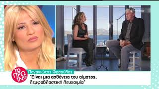 Download Παναγιώτης Φασούλας Video