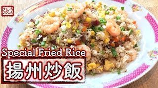 Download ★揚州炒飯 簡單做法★ | Special Fried Rice Easy Recipe Video
