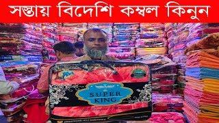 Download সস্তায় পাইকারি দামে বিদেশি শীতের কম্বল কিনুন    Wholesale Blanket Price In Bangladesh Video