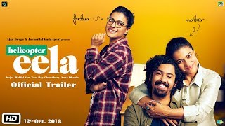 Download Helicopter Eela | Official Trailer | Kajol | Riddhi Sen | Pradeep Sarkar | Releasing 7th September Video