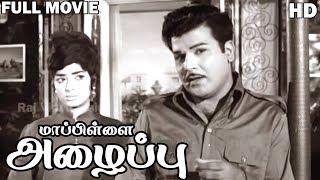 Download Mappillai Azhaippu Full Movie HD   Jai Shankar   Vijaya Lalitha   Nagesh   Thengai Srinivasan Video