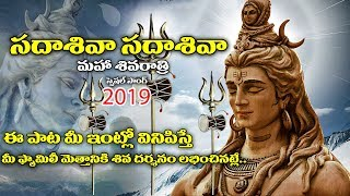 Download Maha Shivaratri Special Song - Dwadasha Jothir Lingalu - 2019 Video