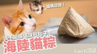 Download 跟貓咪包粽子!海陸貓粽~貓媽媽認證!【好味貓廚房】EP100 Video