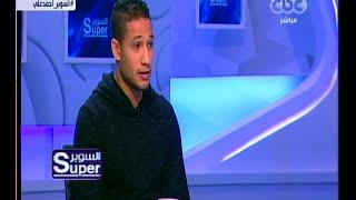 Download السوبر | أحمد علي يكشف تفاصيل رحيله من نادي الزمالك Video