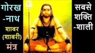 Download Gorakhnath Mantra - Most Powerful Shabri (Shabar) Mantra Video