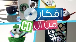 Download CD Recycling ideas | افكار لاعاده تدوير السي دي Video