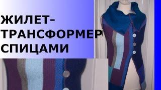 Download ЖИЛЕТ-ТРАНСФОРМЕР СПИЦАМИ Video