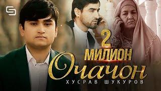 Download new Husrav Shukurov (Ochajon) - 2018 | Нав Хусрав Шукуров (Очачон) - 2018 Video