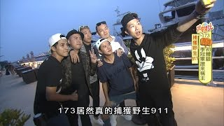 Download 食尚玩家 就要醬玩【高雄】173初體驗 季冠軍誰來稱王 20161115(完整版)神秘嘉賓:玖壹壹 Video