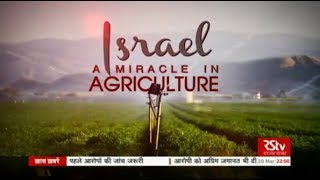 Download Special Report - Israel: A Miracle in Agriculture​ Video