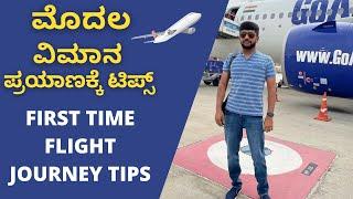 Download ಮೊದಲ ವಿಮಾನ ಪ್ರಯಾಣಕ್ಕೆ ಟಿಪ್ಸ್ FirstTime Flight Journey Video