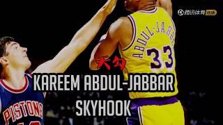 Download  NBA十大古老流傳絕技 科比學會了九招還有一招不敢學  Video