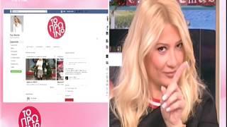 Download Έξαλλη η Σκορδά για τα ψεύτικα προφίλ στα social media! Video