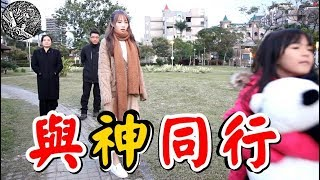 Download (喪屍老爸微電影)與神同行(ft.咪妃) Video