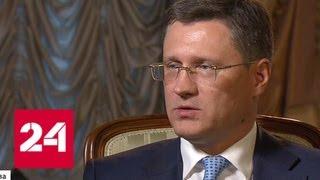 Download Новак: Украина прокручивает газ через счетчик, а США вредят мировой экономике - Россия 24 Video
