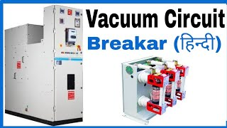 Download Vacuum Circuit Breakar in Hindi. |VCB in Hindi| VCB Working Principle and Construction Video