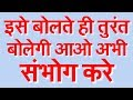 Download Ise Bolte Hi Turant Bolegi || Sambhog Ke Liye Vashikaran Mantra Video