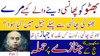 Download Pakistan Ke Pehle Muntakhib Wazir e Azam Ki Kahani Part 2 Video