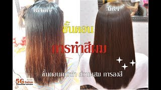 Download How to dye hair [color hair] [5G Salon] ขั้นตอนการทำสีผม 2 ท่อน ให้สวยเท่ากัน Video