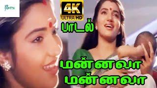 Download Mannava Mannava Nee Mannadhi   மன்னவா மன்னவா    சுகன்யா அம்மா சோக பாடல் Video
