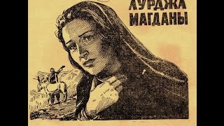 Download ЛУРДЖА МАГДАНЫ 1955 Грузия-фильм Video