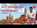 Download Семинар Антонио Диаза в Лобне/Seminar of Antonio Diaz in Lobnya Video