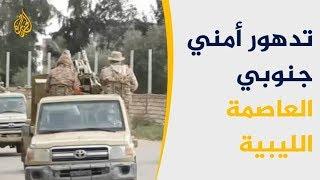 Download اشتباكات وقتلى بالعاصمة الليبية.. هل تكفي تطمينات المبعوث الأممي؟ Video