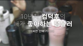 Download 10년차 컵덕후의 내가 좋아하는 텀블러 Video