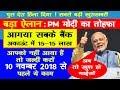 Download PM मोदी का तोहफा : Digital India for Indians Video