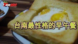Download 台南最性格的早午餐 | 台灣蘋果日報 Video