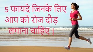 Download 5 benefits of running: In Hindi Video